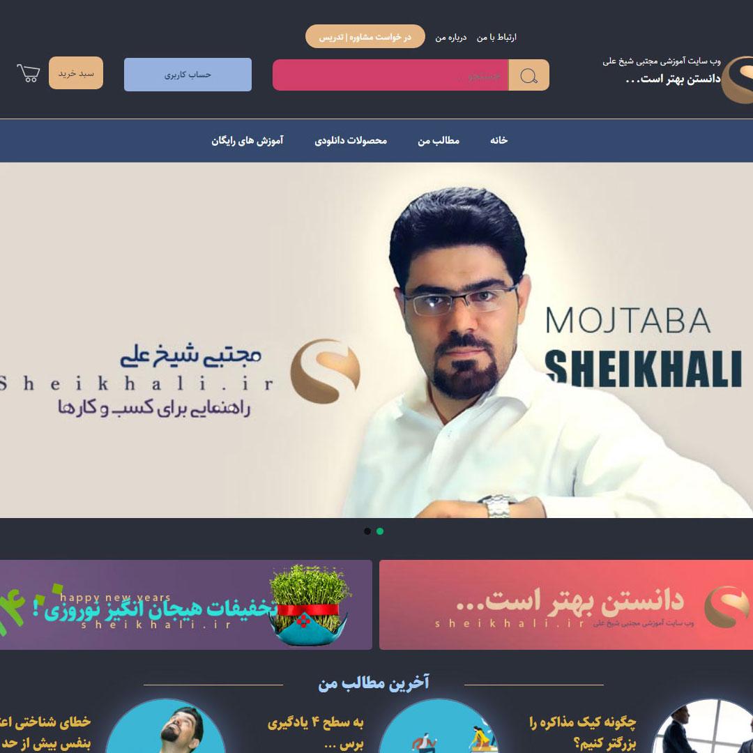 وبسایت شخصی و فروشگاهی مجتبی شیخ علی