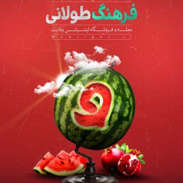 پوستر فرهنگ طولانی-ویژه یلدا-مجله فرهنگی وبلایت