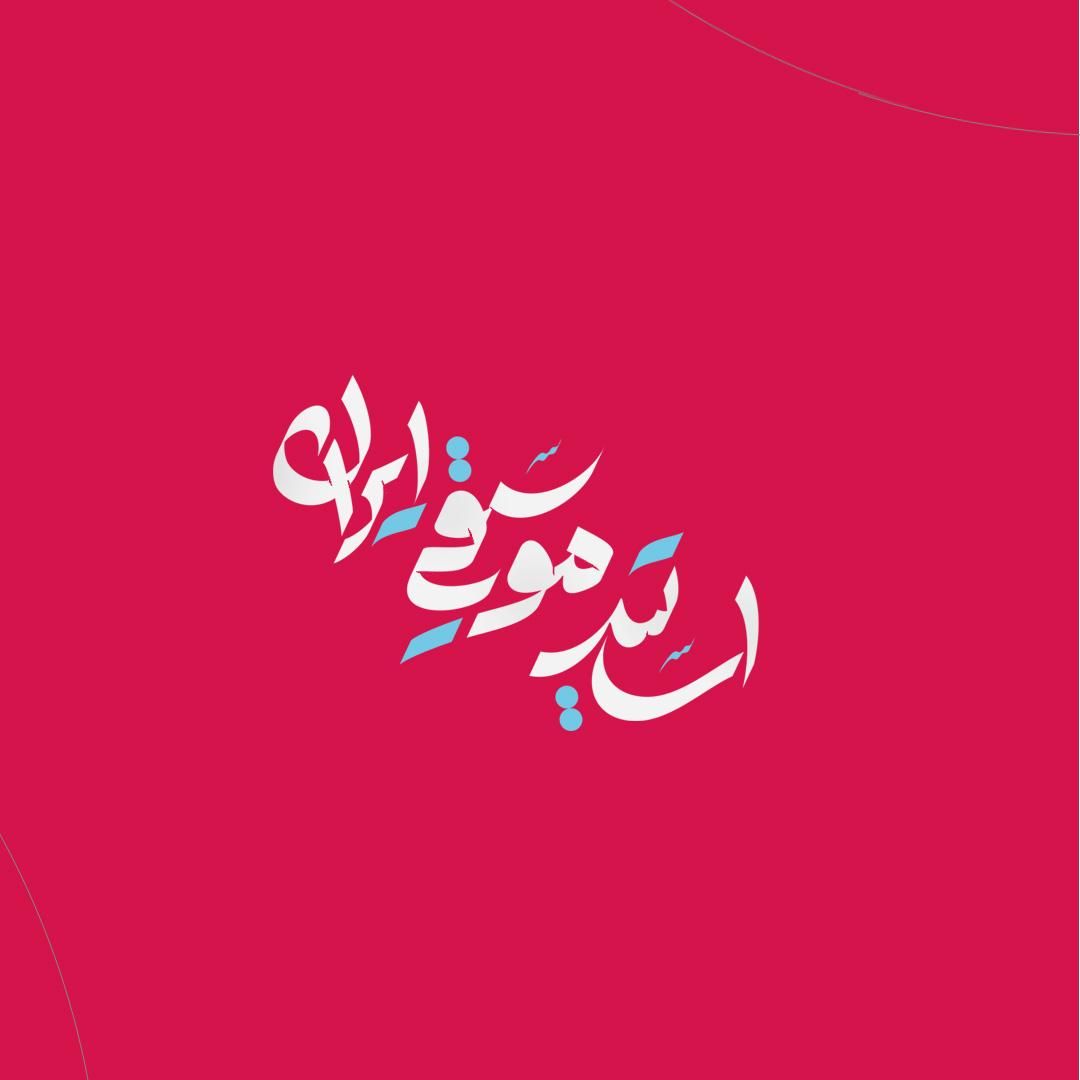 تایپوگرافی پوستر نمایشگاه عکس اساتید موسیقی ایران