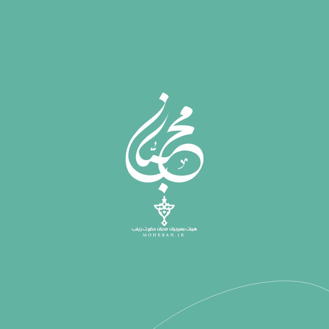 طراحی لوگوی هیئت محبان حضرت زینب سلام الله علیها