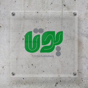 لوگوی انتشارات یوتا