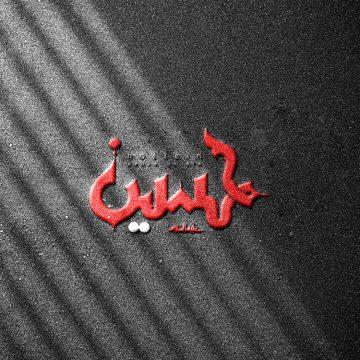 تایپوگرافی حسین علیه السلام