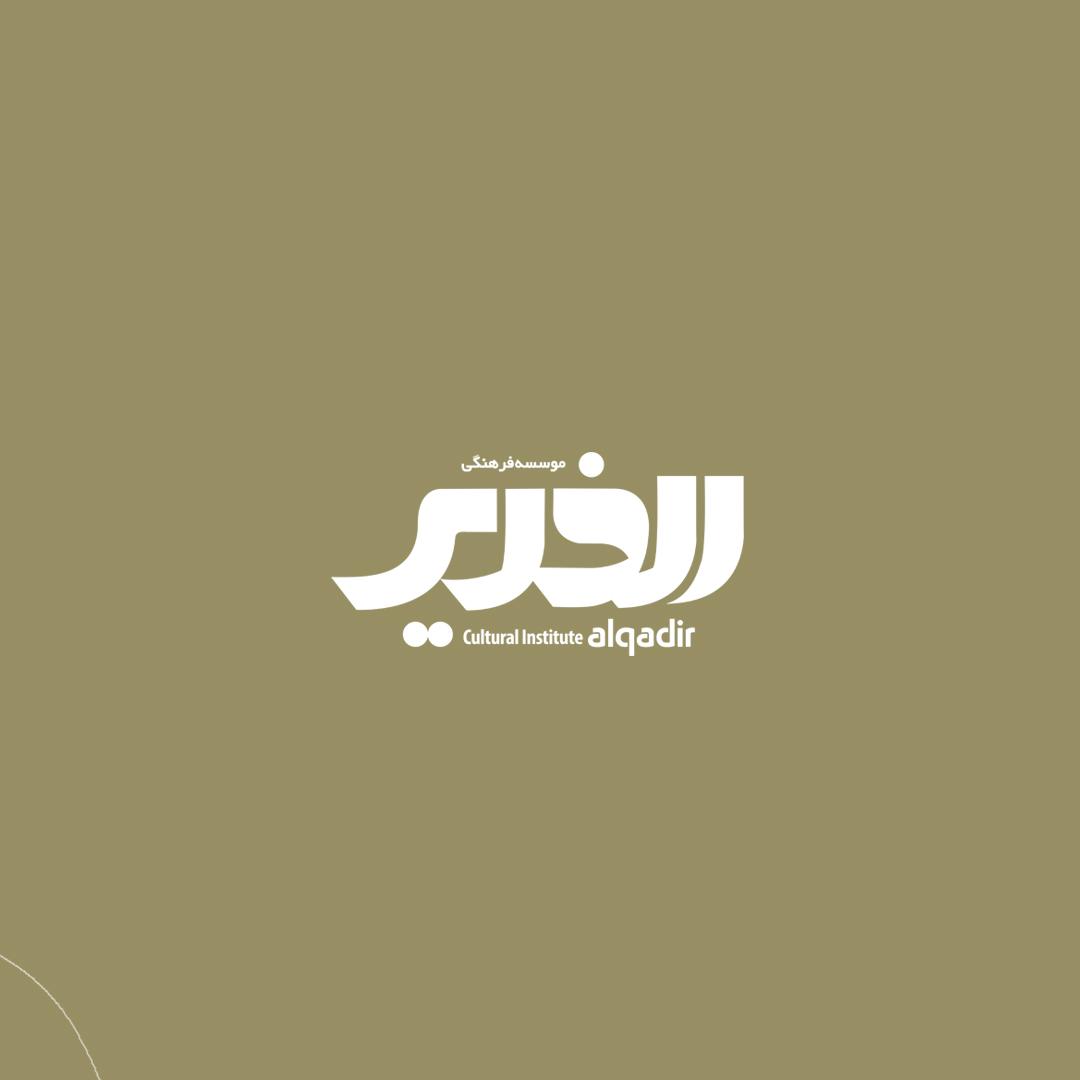 طراحی لوگوی موسسه الغدیر