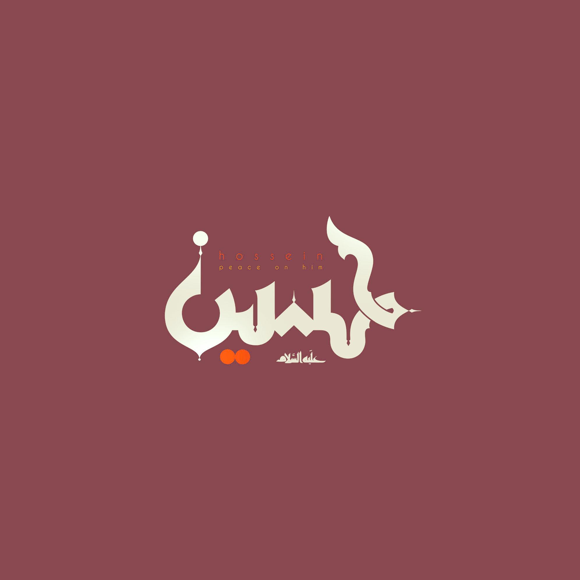 تایپوگرافی واژه حسین علیه السلام