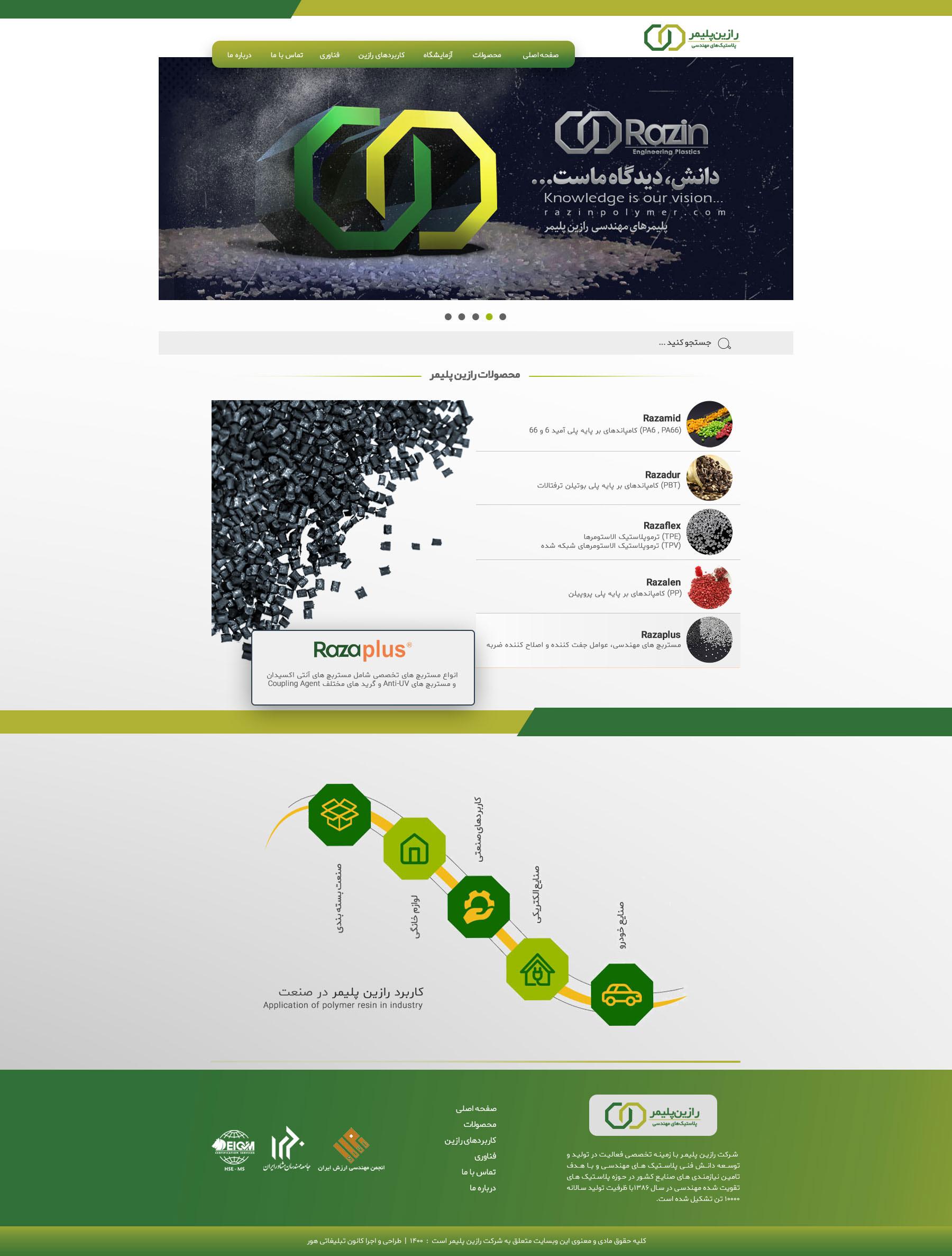 وبسایت شرکت رازین پلیمر